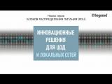 Новая серия блоков распределения питания (PDU) Legrand