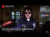 Маруани подаст иск против Киркорова