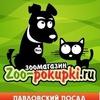"""Зоомагазин """"Zoo-Pokupki.ru"""""""