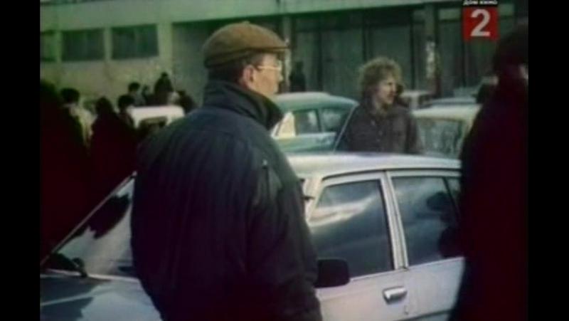 Рэкет (1992) 2 серия