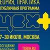 ЦЕХ+ // Летняя Школа танца ЦЕХ 2017 / TSEKH PLUS