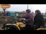 бабульки на квадроцикле