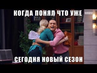 Однажды в России - Новый сезон