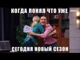 «Однажды в России» - Новый сезон