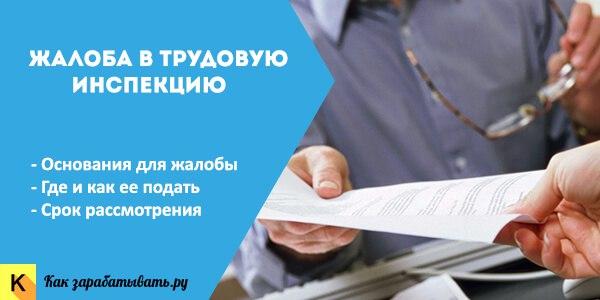 Как написать и подать жалобу в трудовую инспекцию на работодателяhtt