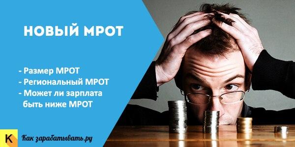 Размер #МРОТ с 1 января 2017 года в России равен 7500 рублей, а с 1 ию