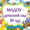 МАДОУ - детский сад № 195
