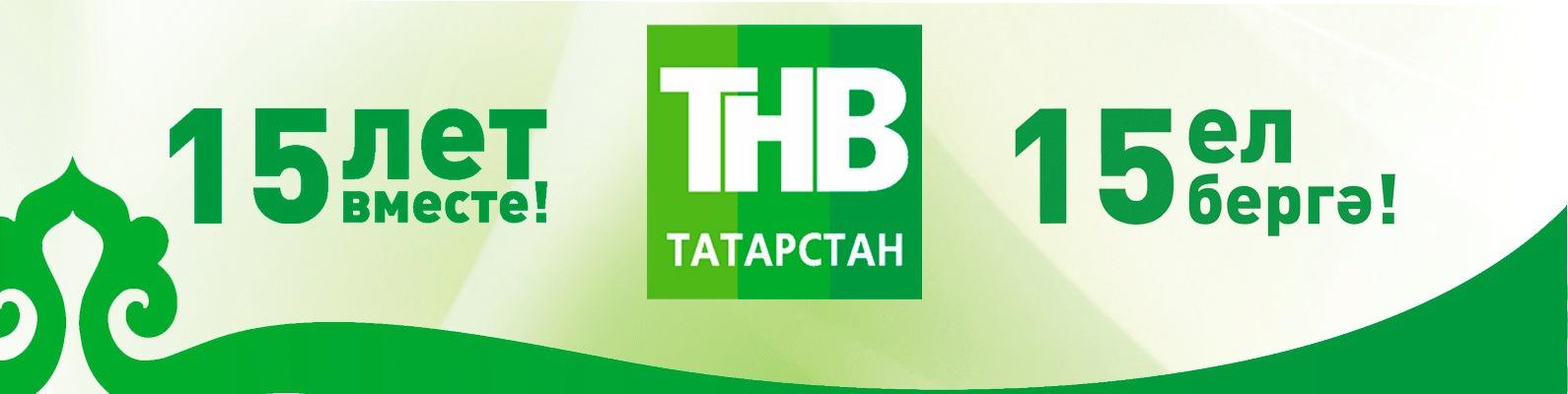 Программа передач на тнв
