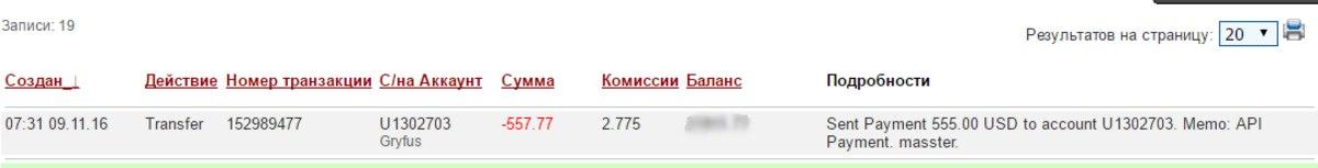 депозит от Рантье в BIZNET