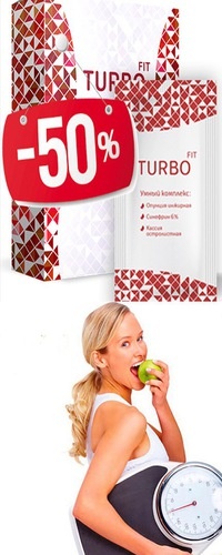 Турбофит для похудения купить барнаул