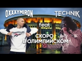 Oxxxymiron feat Паша Техник - Grime Hate Imperial Diss (snippet)