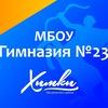 Официальная группа МБОУ Гимназия №23 г. Химки