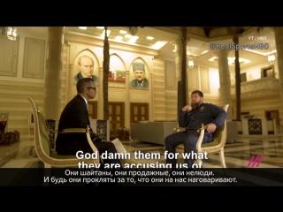 «Весь мир раком поставим»: Рамзан Кадыров ответил на вопросы про геев и врагов журналисту HBO