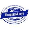 Молодежный клуб РГО - Омск
