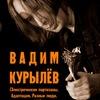 28.04.17    Вадим Курылёв в Ростове-на-Дону