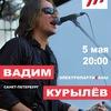 """5 мая Вадим Курылёв(СПб) в рок-баре """"777"""""""