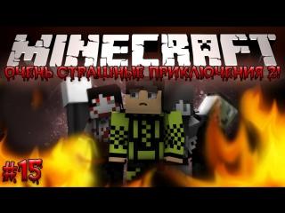 Minecraft Очень Страшные Приключения 2! #15 - АПОКАЛИПСИС!!!