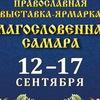 """Православные выставки в Самаре. """"Экспо-Волга"""""""