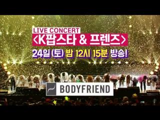 [170624] SBS Kpop Star and Friends Concert
