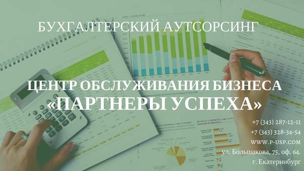 Центр бухгалтерского сопровождения бизнеса успех сайт государственной регистрации ооо