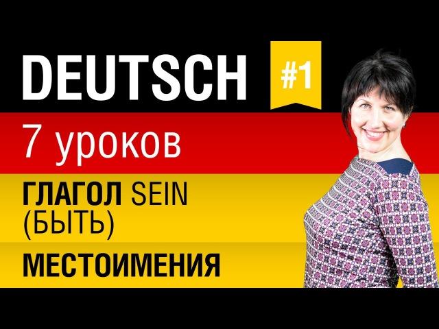 Урок 1. Немецкий язык за 7 уроков для начинающих. Местоимения. Спряжение глагола sein. Шипилова.