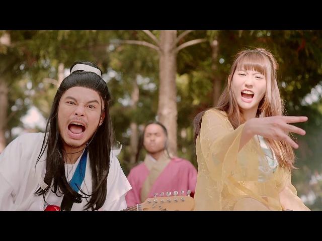 Namewee 黃明志 ft. Joyce Chu 四葉草 — Water! 打功夫! (劍俠情緣手遊主題曲)