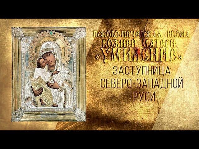 Заступница Северо-Западной Руси 20 октября – день Псково-Печерской иконы Божией Матери Умиление