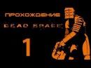 Dead Space Прохождение игры на русском Ишимура теплый прием 1