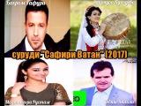 Бахром Гафури, Мехринигори Рустам, Зайнура Пулодова, Тобиши Хилоли - Сафири Вата ...