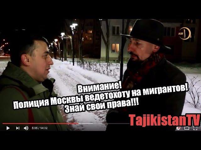 Документальный фильм о Каримджон Ёрове как полиция Москвы ведет охоту на мигра ...