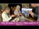 М В Оганян в гостях у Фролова Ю А Беседа за чаем ч 3 Супер продукты Фукус Томаты Шоколад
