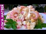 Салат c Крабовыми Палочками с Креветками и Свежим Огурцом | Crab Stick Salad Recipe
