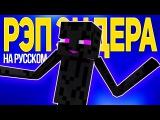 РЭП ЭНДЕРМЕНА - Майнкрафт Рэп Анимация (На Русском) Enderman Rap Minecraft Song Animation RUS