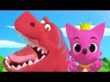 Мультики для детей .Песенки для малышей .Baby shark .T Rex .Kids songs .