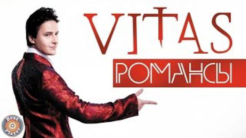 Витас - Романсы (Альбом 2011)