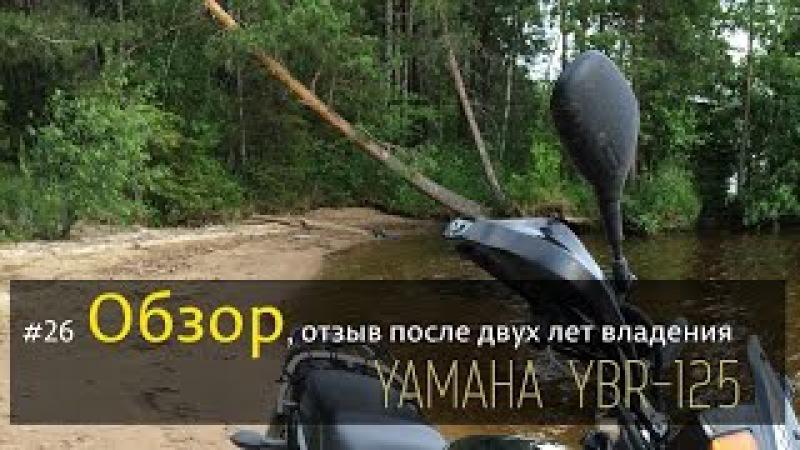 Yamaha YBR125 - 26 Обзор, отзыв после двух лет владения; Yamaha YBR125 - 26 Review;