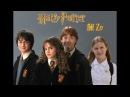 Я подружилась с Гарри Поттером и Гермоиной HARRY POTTER HP MI ZO
