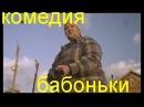 фильм деревенская комедия БАБОНЬКИ хорошее кино про деревню