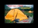 2/4. блогерподрюкзаком, ABVGAT, приют Фишт, 3-4 дни, вламывание, Novatour, абвгатство