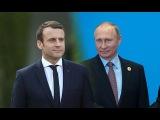 Прямой эфир 29 мая 2017 г. Пресс-конференция Владимира Путина и Эммануэля Макрона по итогам переговоров. Полное видео