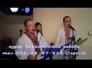 гурт Верховинська Забава (095) 48-47-814 Олексій супровід Весілля