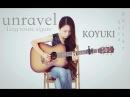 東京喰種Tokyo Ghoul OP-unravel Fingerstyle Guitar Cover by KOYUKI ソロギター