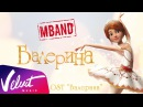 MBAND Балерина OST Балерина