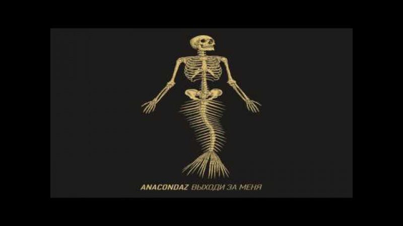 Anacondaz–Спаси Но Не Сохраняй | «ВЫХОДИ ЗА МЕНЯ»