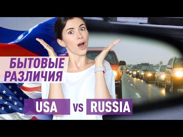 РОССИЯ vs США вождение, чаевые, хейтеры, обсуждение внешности других