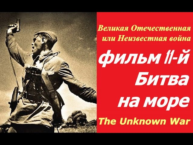Великая Отечественная или Неизвестная война ☭ Фильм 11 й Битва на море ☆ СССР США
