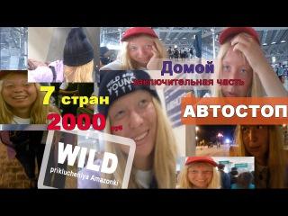 WILD ПРИКЛЮЧЕНИЯ АМАЗОНКИ 7 СТРАН 2000 РУБ ВОЗВРАЩЕНИЕ ДОМОЙ ПУТЕШЕСТВИЕ АВТОСТОП