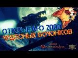 NEVEROPENS - ОТКРЫВАЮ x2000 БОЧОНКОВ ЧУДЕС, ЧТО ЖЕ ТАМ /