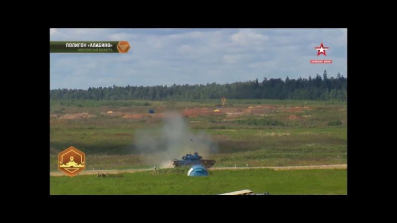 Танковый Биатлон 1-ый заезд полуфинала | АрМИ-2017 | The International Army Games 2017