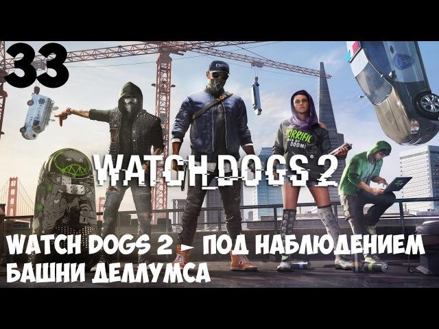 Watch Dogs 2 ► Под наблюдением ► Башни Деллумса ► Прохождение 33.